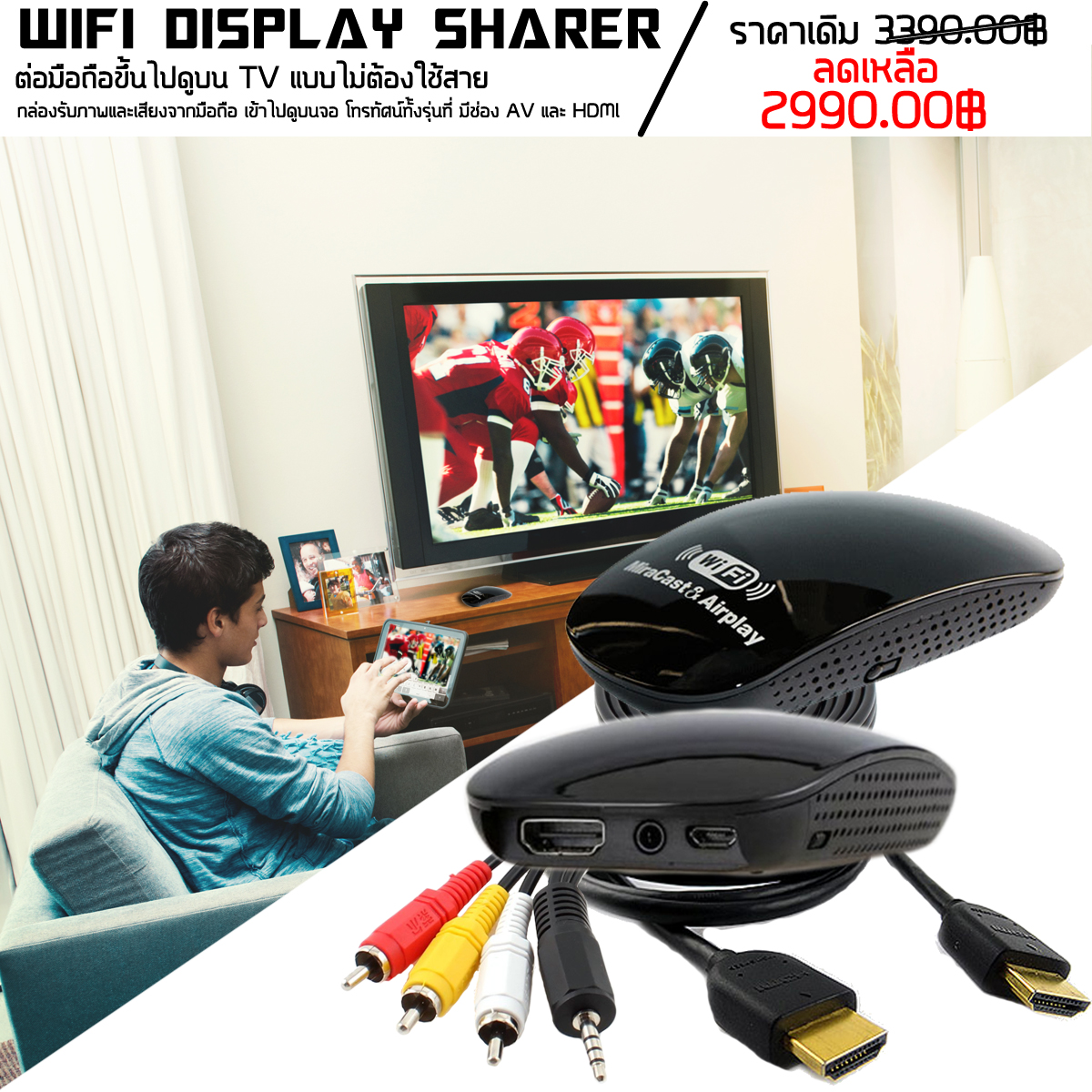 WIFI DISPLAY SHARER IN HOME