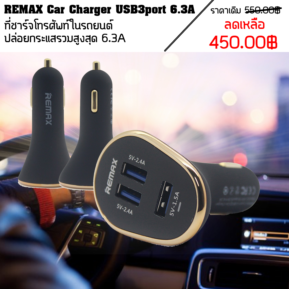 REMAX Car Charger USB3port 6