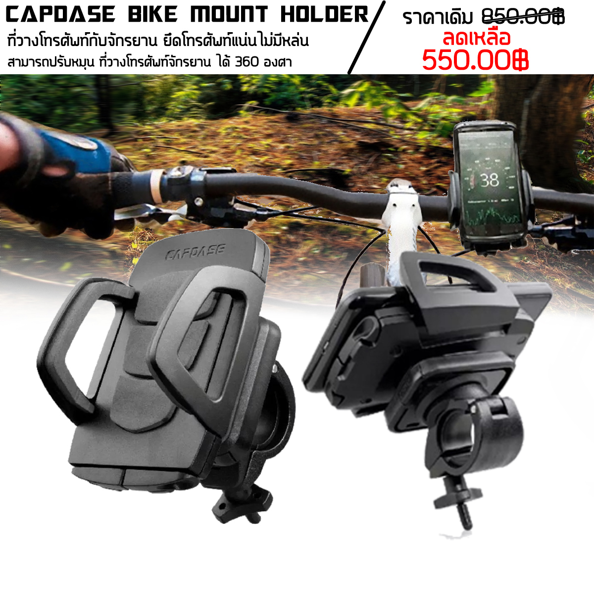 Capdase Bike Mount Holder
