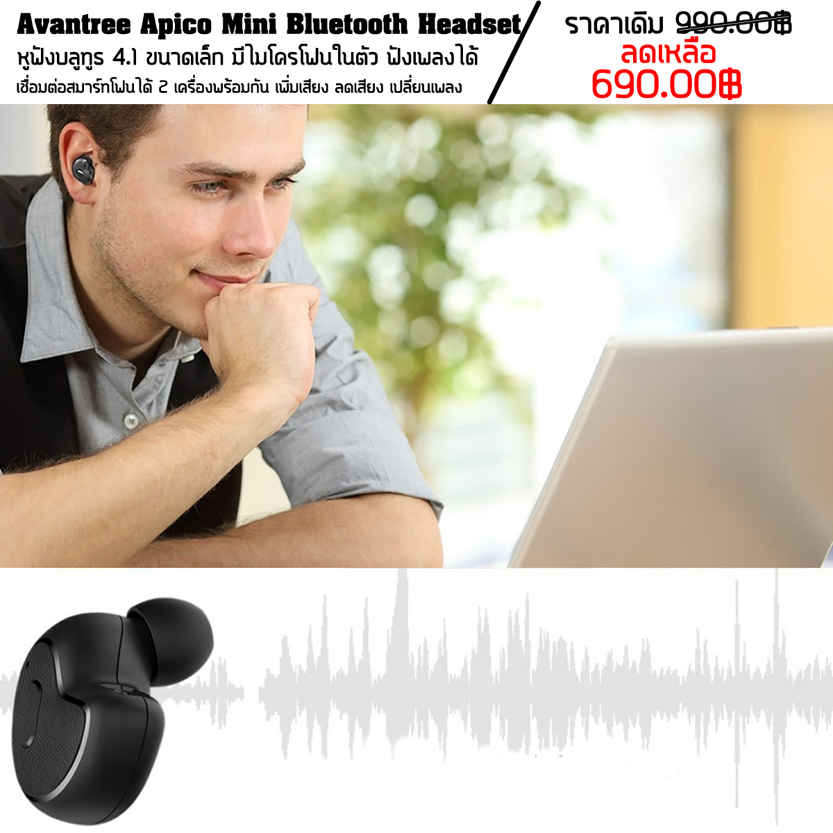 avantree-apico-mini-bluetooth-headset