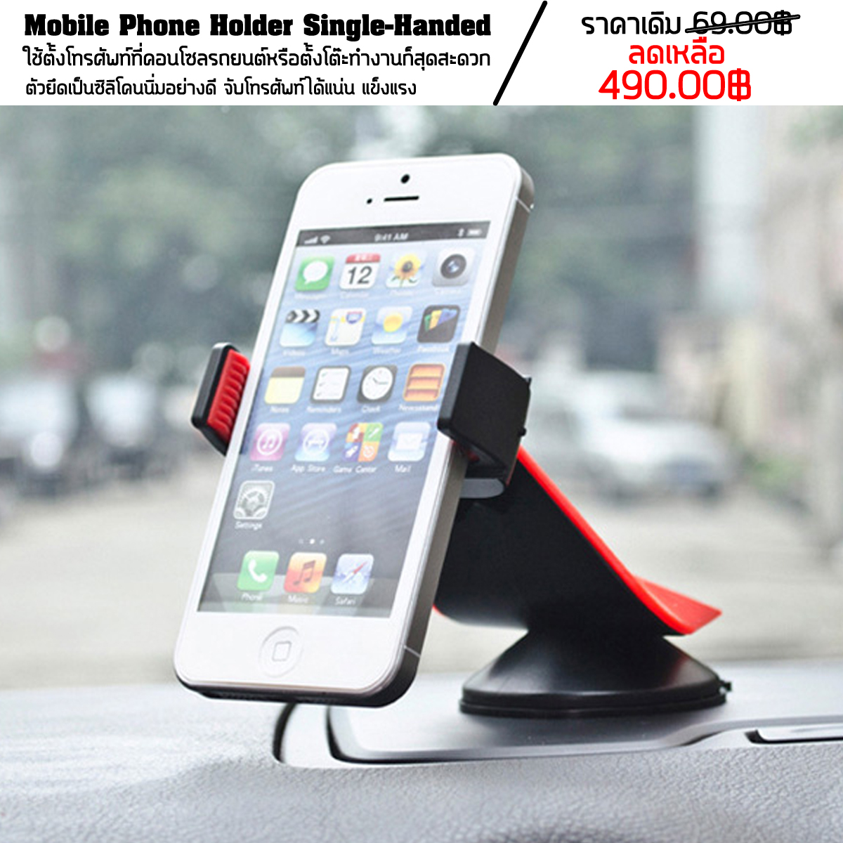 mobile-phone-holder-single-handed-operation