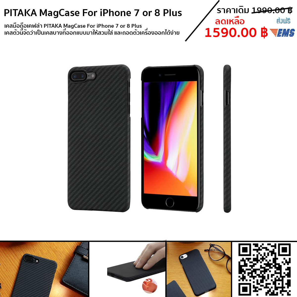 MagCase For iPhone 7 or 8 Plus