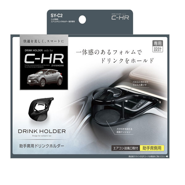YAC-SY-C2-for-TOYOTA-C-HR-(5)