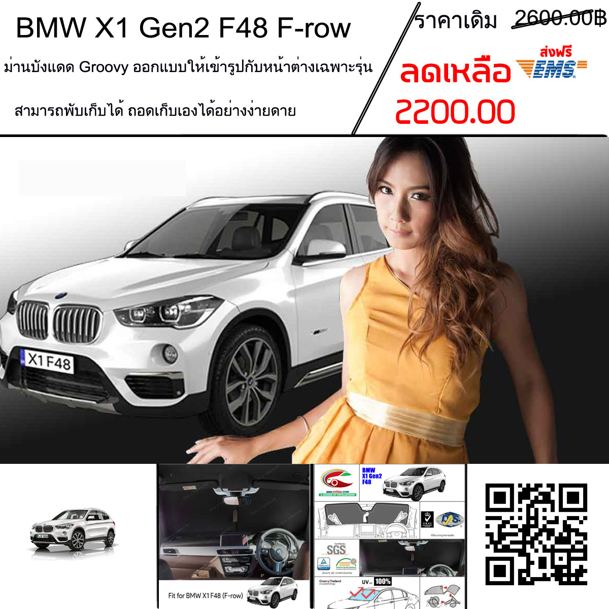 BMW X1 Gen2 F48 F-row (1 pcs)